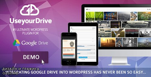 CodeCanyon - Use-your-Drive v1.7.4 - Google Drive plugin for WordPress - 6219776