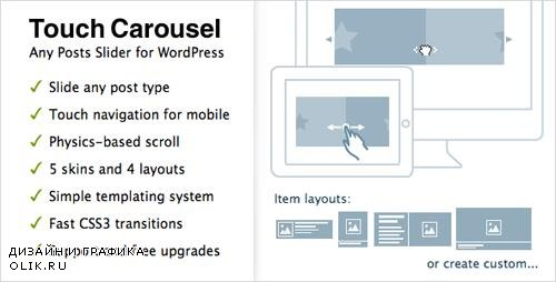 CodeCanyon - TouchCarousel v1.3 - Posts Content Slider for WordPress - 1479088