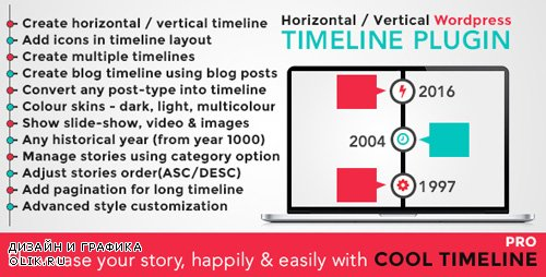 CodeCanyon - Cool Timeline Pro v2.6 - WordPress Timeline Plugin - 17046256
