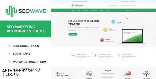 ThemeForest - Seo Wave v1.2 - WordPress Theme for SEO - 12410192