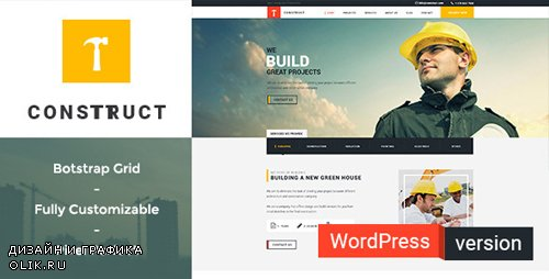 ThemeForest - Construct v1.3.2 - Construction, Building WordPress Theme - 12792559