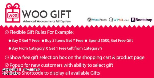 CodeCanyon - Woo Gift v4.0 - Advanced Woocommerce Gift Plugin - 10685086