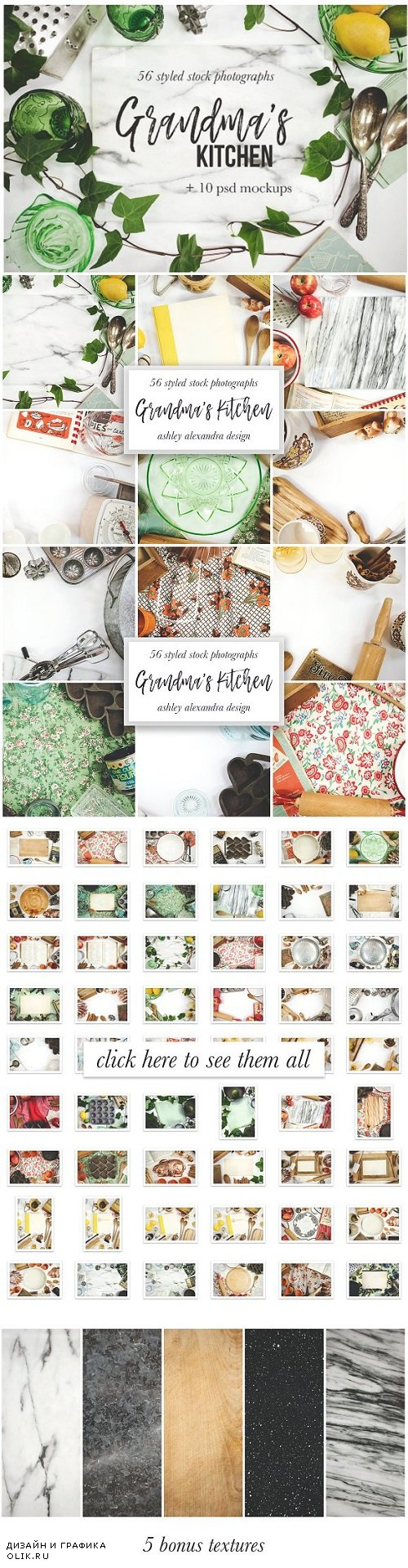 Grandma's Kitchen Photography Bundle 1420243