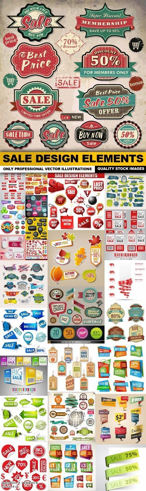 Sale Design Elements - 30 Vector