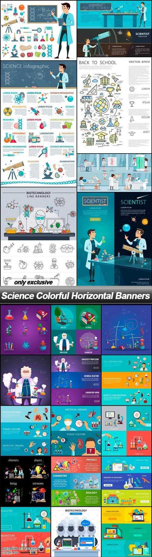 Science Colorful Horizontal Banners - 25 EPS