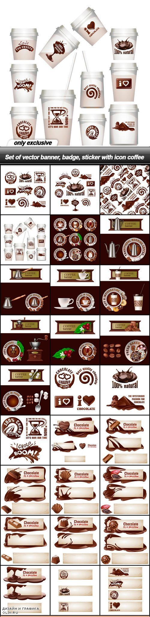 Set of vector banner, badge, sticker with icon coffee - 30 EPS