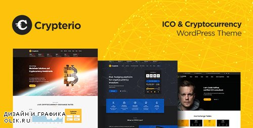 ThemeForest - Crypterio v1.4 - Bitcoin, ICO and Cryptocurrency WordPress Theme - 21274387