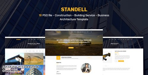 ThemeForest - Standell v1.0 - Multipurpose Construction PSD Template - 21589504