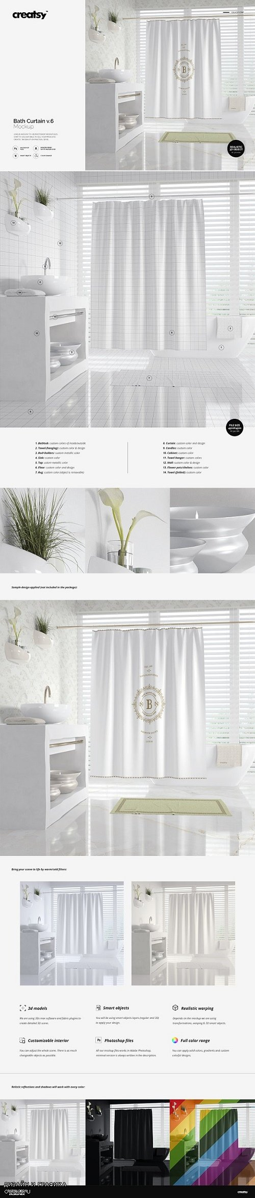 Bath Curtain Mockup v.6 2488976