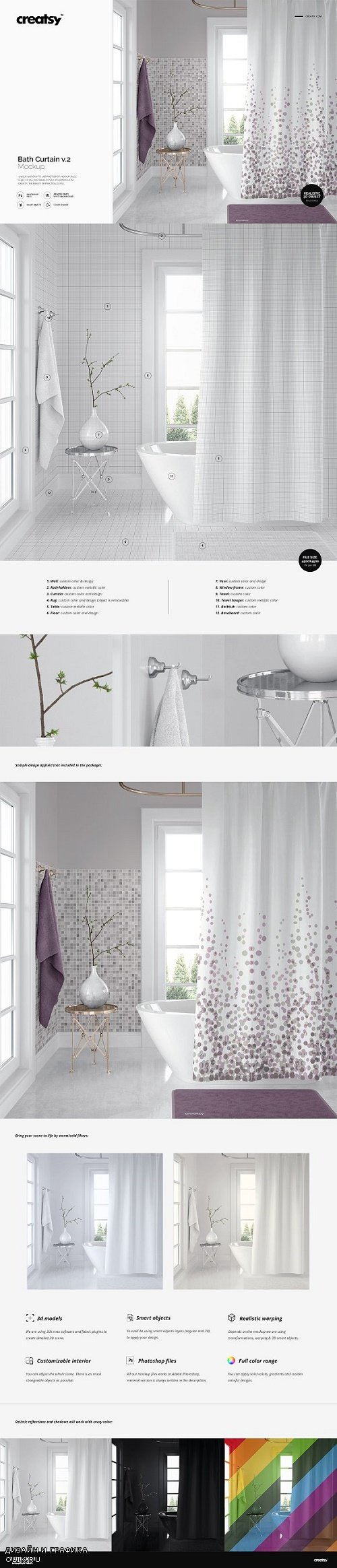 Bath Curtain Mockup 2 2407771