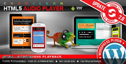 CodeCanyon - HTML5 Audio Player WordPress Plugin v3.0 - 4429751