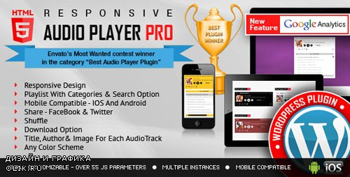 CodeCanyon - Responsive HTML5 Audio Player PRO WordPress Plugin v2.4.3 - 7649878