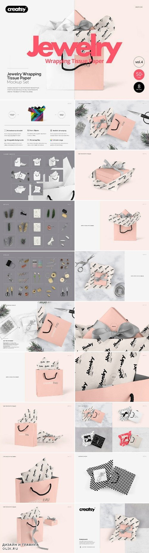 Jewelry Wrapping Tissue Paper Mockup 2142965