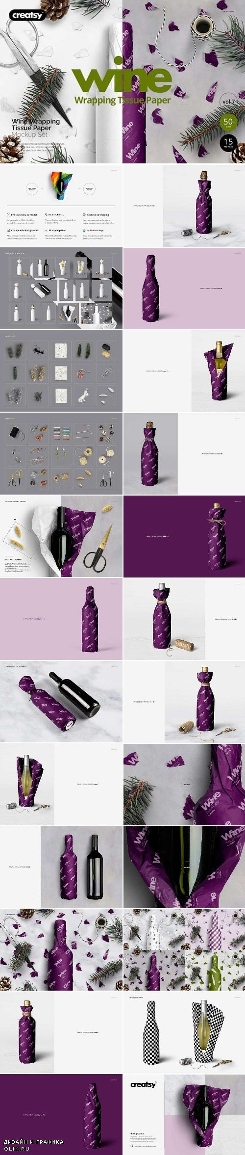 Wrapping Paper Wine Bottle Mockup 2143223