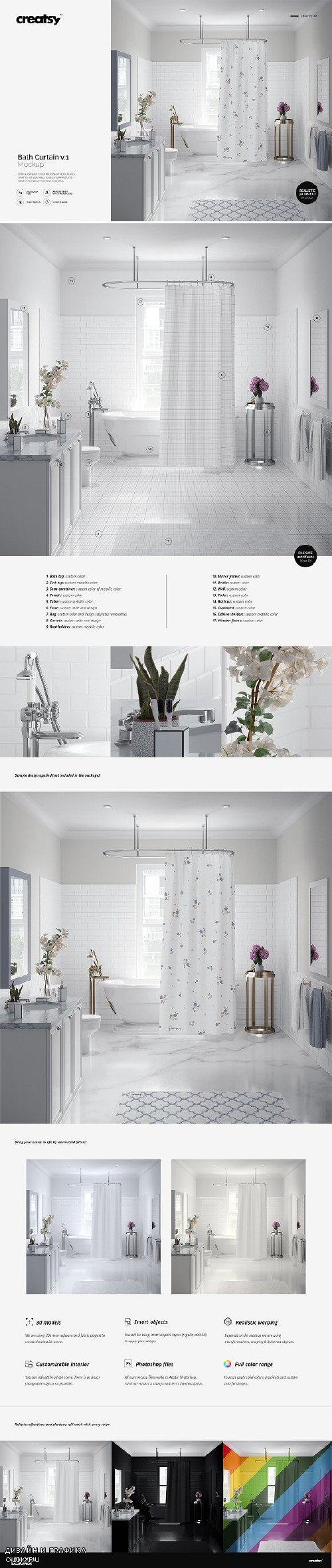 Luxury Bathroom Bath Curtain Mockup 2396453