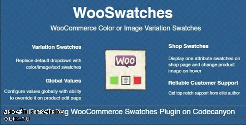 CodeCanyon - WooSwatches v2.4.12 - Woocommerce Color or Image Variation Swatches - 7444039
