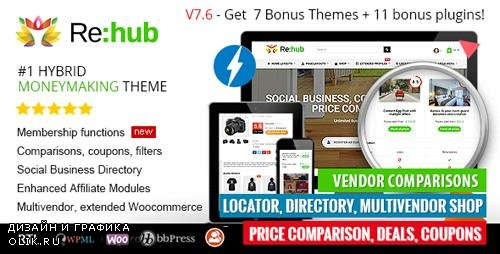 ThemeForest - REHub v7.6.6 - Price Comparison, Affiliate Marketing, Multi Vendor Store, Community Theme - 7646339 - NULLED