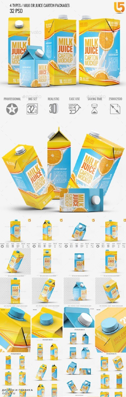 4 Types Milk / Juice Cartons Bundle Mock-Up - 22600320