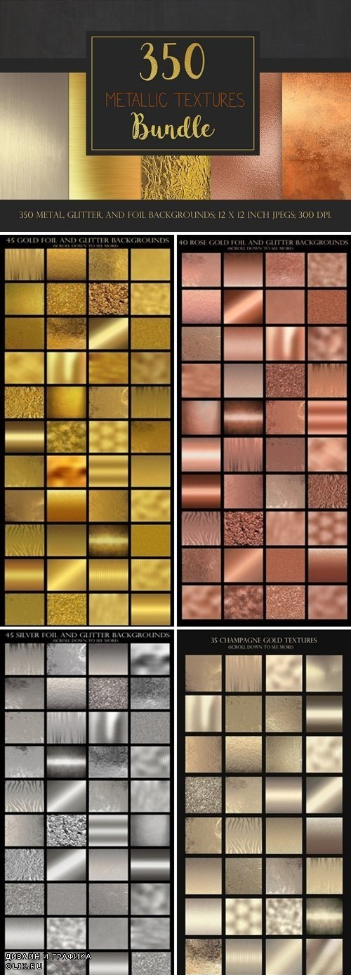 CM - Metallic textures bundle 1454573