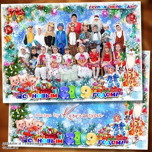 Зимняя детская рамка для фото группы в детском саду - Этот ...