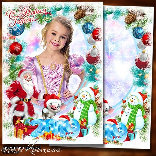 Зимняя детская рамка для фото группы в детском саду - Дед ...