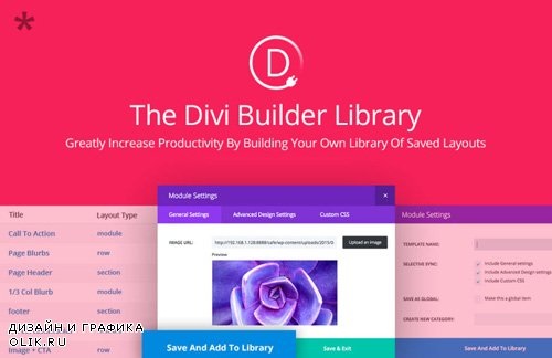 Divi Builder v2.19.4 - A Drag & Drop Page Builder Plugin For WordPress - ElegantThemes