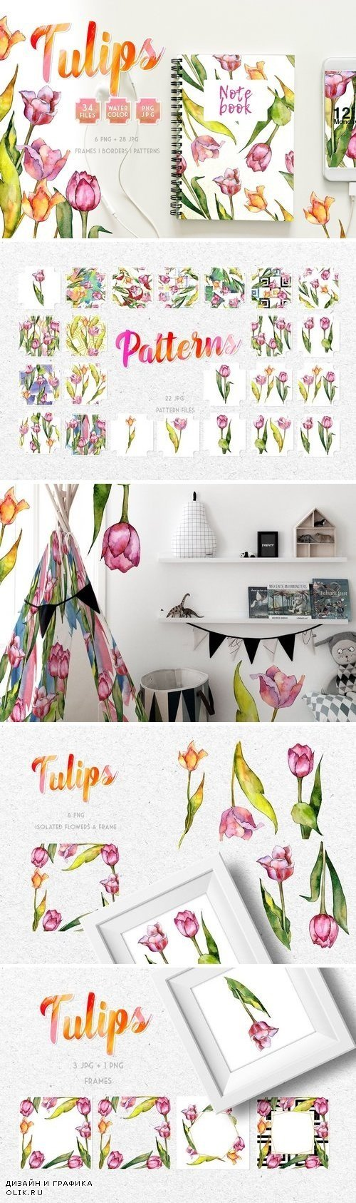 Tulips for Love Watercolor png 3357911