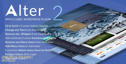 CodeCanyon - White Label Wordpress Plugin - WpAlter v2.3.7 - 17567303 -