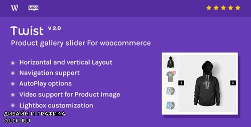 CodeCanyon - Product Gallery Slider for Woocommerce - Twist v2.0.5 - 14849108