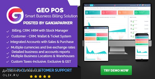 CodeCanyon - Geo POS v3.1 - Point of Sale, Billing and Stock Manager Application - 22482001