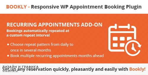 CodeCanyon - Bookly Recurring Appointments (Add-on) v2.3 - 19497634