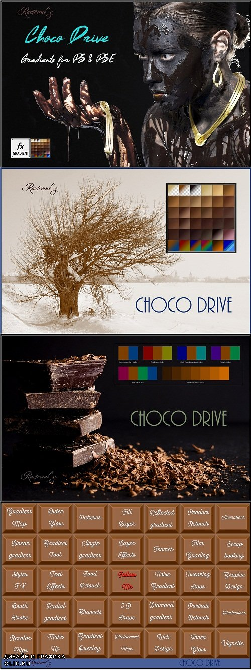 ChocoDrive Gradients - 2225267