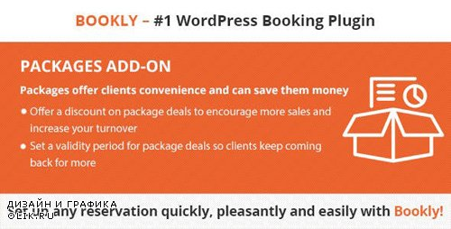 CodeCanyon - Bookly Packages (Add-on) v2.2 - 20952783