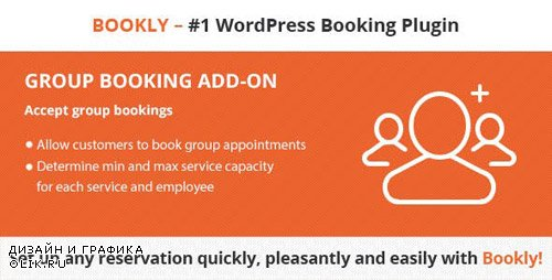 CodeCanyon - Bookly Group Booking (Add-on) v1.4 - 21344225