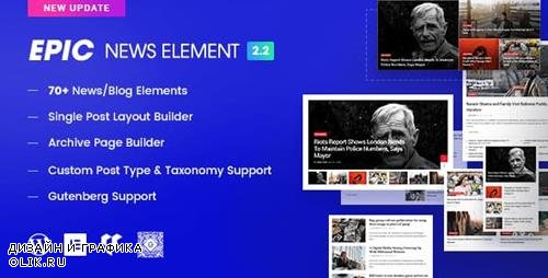 CodeCanyon - Epic News Elements v2.2.0 News Magazine Blog Element & Blog Add Ons for Elementor & WPBakery Page Builder - 22369850 -