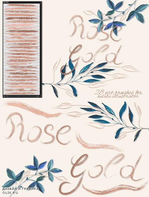 Rose Gold Brushes for ILLSR - 3595429