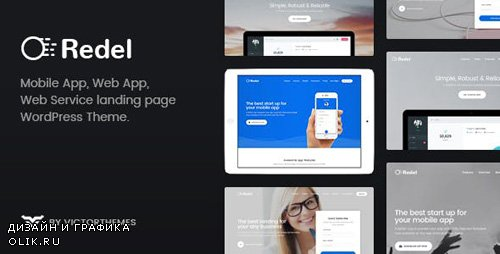 ThemeForest - Redel v1.6 - Responsive App Landing WordPress Theme - 18708130