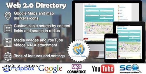 CodeCanyon - Web 2.0 Directory v2.2.11 - plugin for WordPress - 6463373 - NULLED