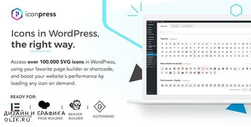 CodeCanyon - IconPress Pro v1.4.5 - Icon Management for WordPress - 22369178 - NULLED