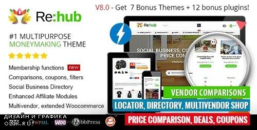 ThemeForest - REHub v8.1.3 - Price Comparison, Affiliate Marketing, Multi Vendor Store, Community Theme - 7646339 - NULLED