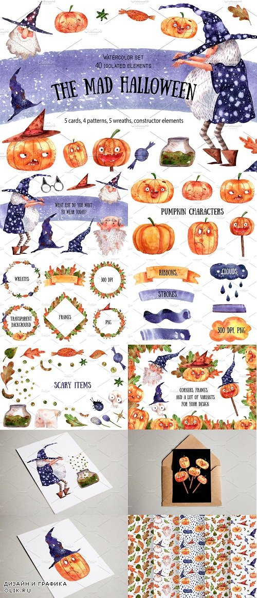 The Mad Halloween - Watercolor Set - 2877844