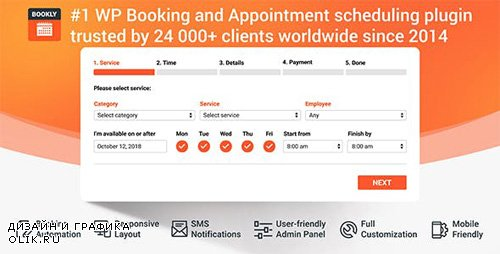 CodeCanyon - Bookly PRO v17.1 - Appointment Booking and Scheduling Software System - 7226091