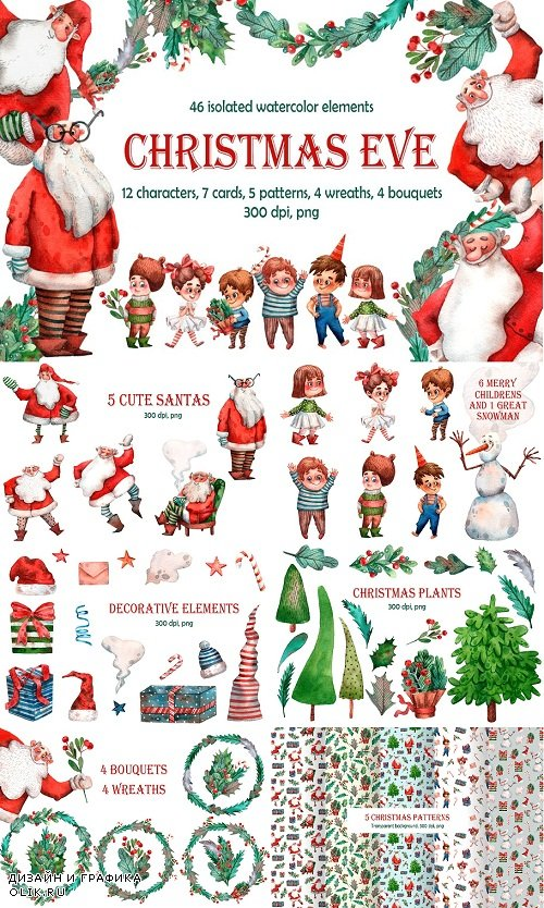 Christmas Eve - Watercolor Clip Art - 3130391