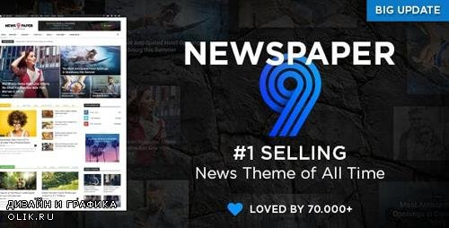 ThemeForest - Newspaper v9.7 - WordPress Theme - 5489609 - NULLED