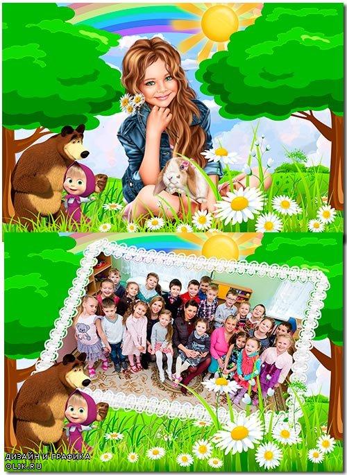 Детская рамка для групповой фотографии - Маша и медведь