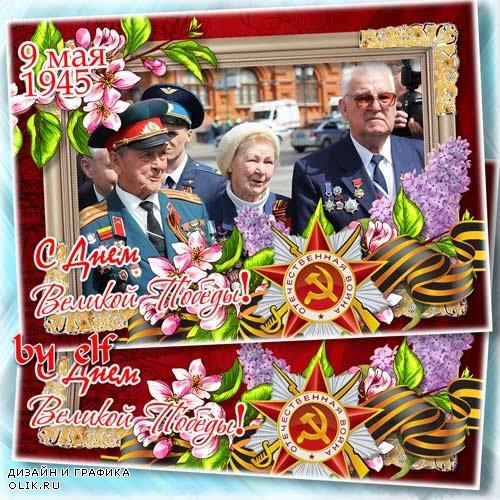 Рамка для фото к 9 мая - День Победы — яркий праздник будем помнить мы всегда