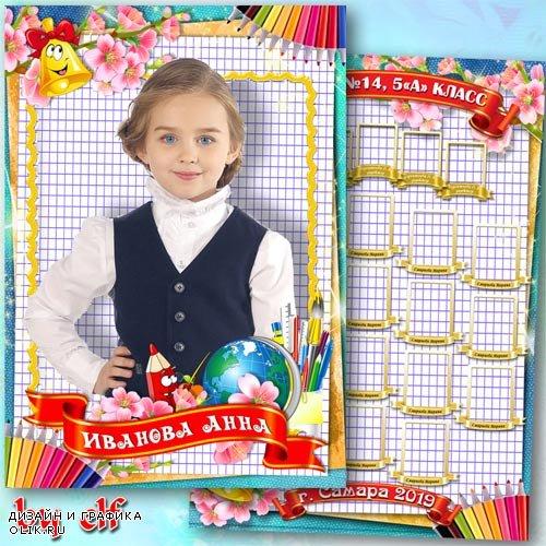 Школьная детская виньетка и рамка для портрета - Звонко звенит последний звонок