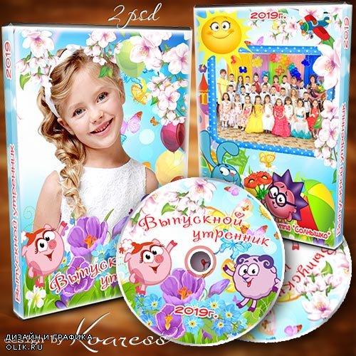 Детский набор dvd - Мы еще совсем недавно малышами в сад пришли