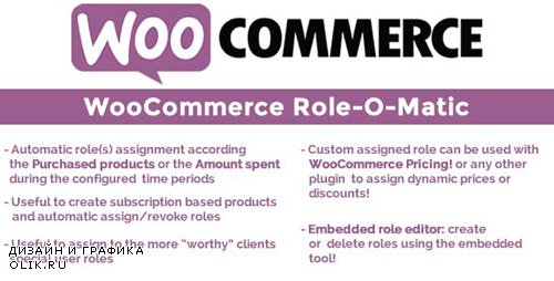 CodeCanyon - WooCommerce Role-O-Matic v6.3 - 15418671