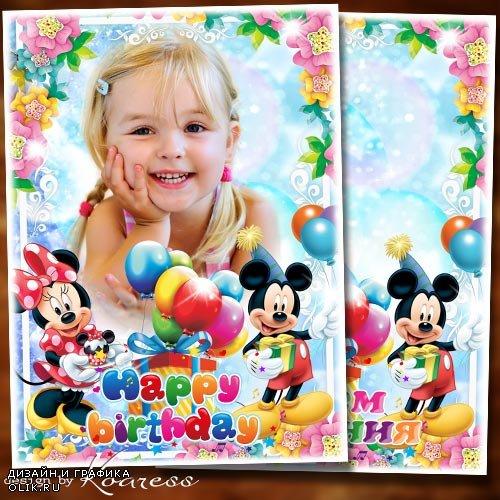 Рамка с Днем Рождения с Микки и Минни Маус